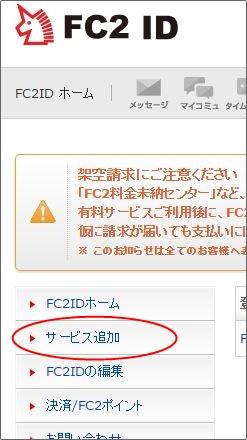 fc2plus