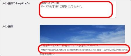 賢威6.2のヘッダーを文字から画像に変更する方法021