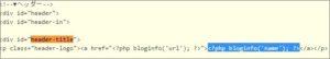 賢威6.2のヘッダーを文字から画像に変更する方法10