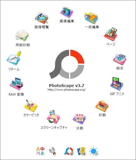 Photoscape使用方法18