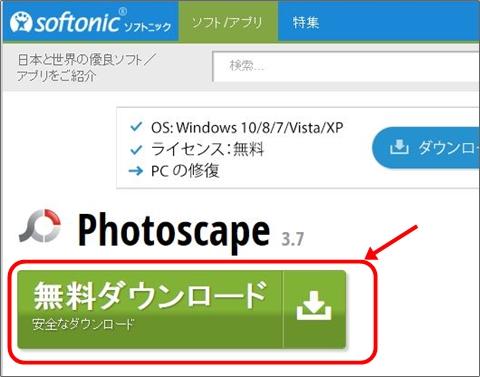 Photoscape使用方法00