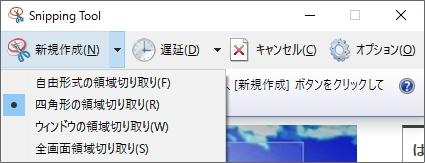 画面キャプチャSnipping Toolの使い方03