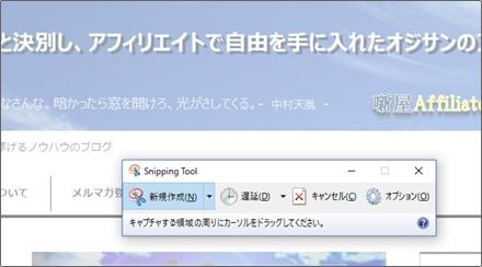 画面キャプチャSnipping Toolの使い方04