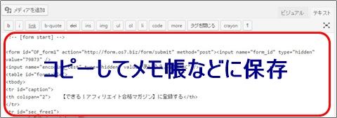 ワードプレスプラグイン記事下にメルマガ登録フォームを表示