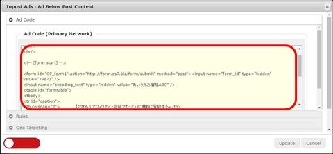 ワードプレスプラグイン記事下にメルマガ登録フォームを表示05